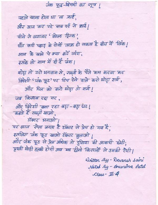 Patanjali Rishikul - Say No To Junk Food